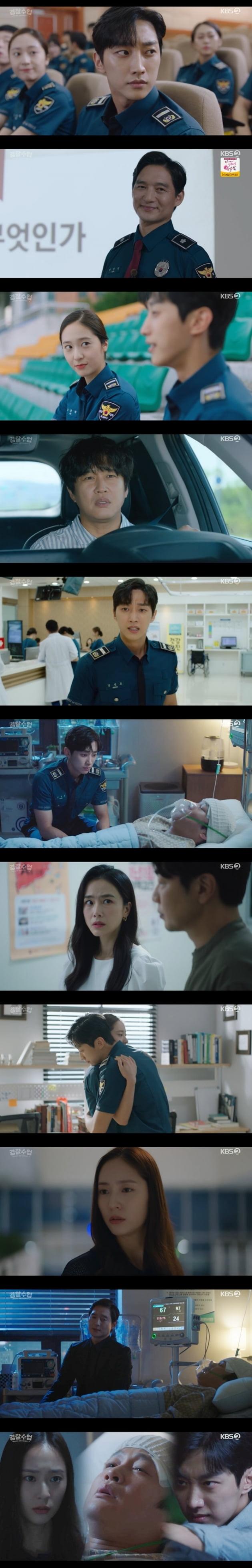 '경찰수업'/ 사진=KBS2 제공