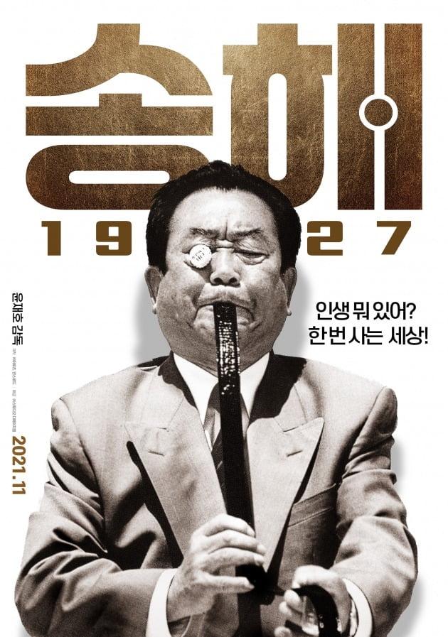 영화 '송해 1927' 티저 포스터 / 사진제공=이로츠, 빈스로드