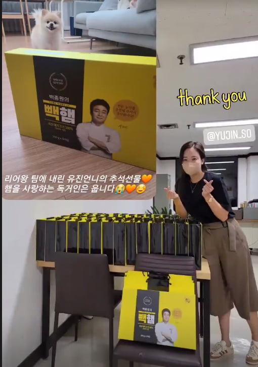 오정연, 백종원♥소유진 추석선물...독거인은 웁니다[TEN★]