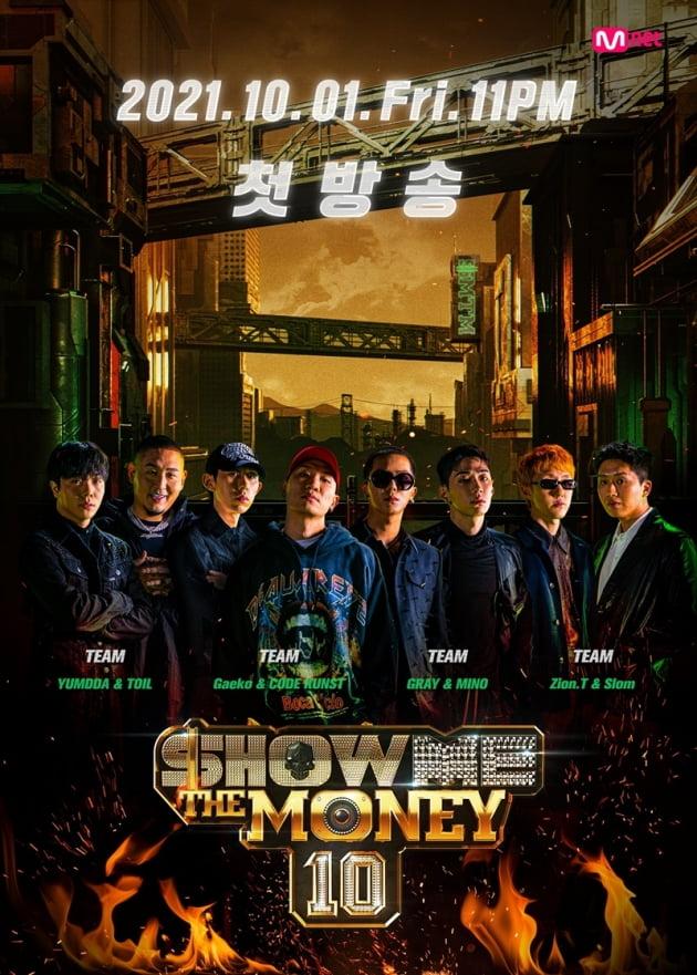 '쇼미더머니10' 포스터 / 사진 = Mnet 제공