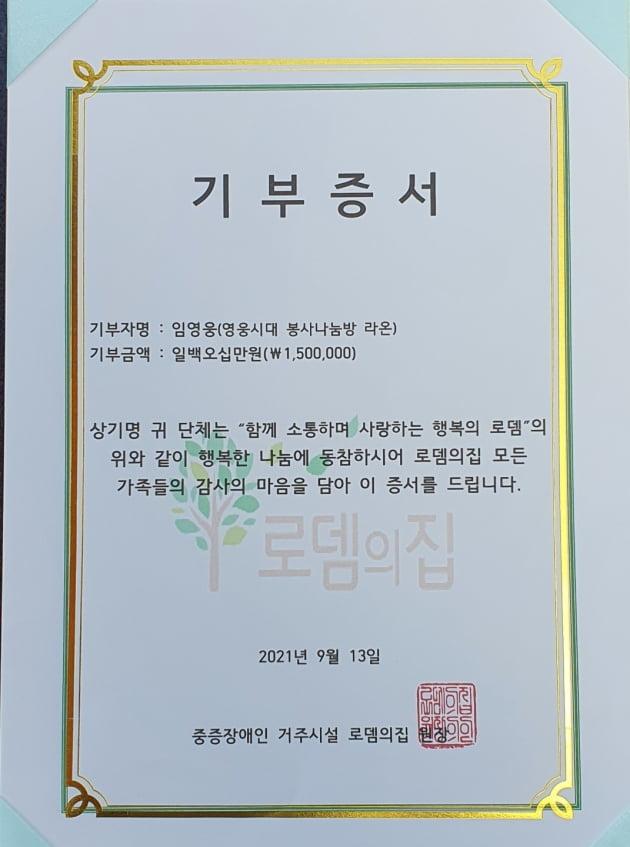 임영웅 팬클럽 '라온', 중증장애 어린이들에게 행복한 추석 선물 전달