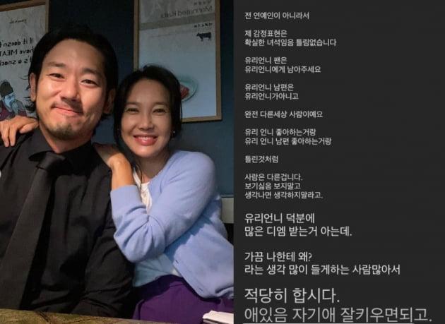 하재석·유리 부부(왼쪽)/ 사진=인스타그램 캡처