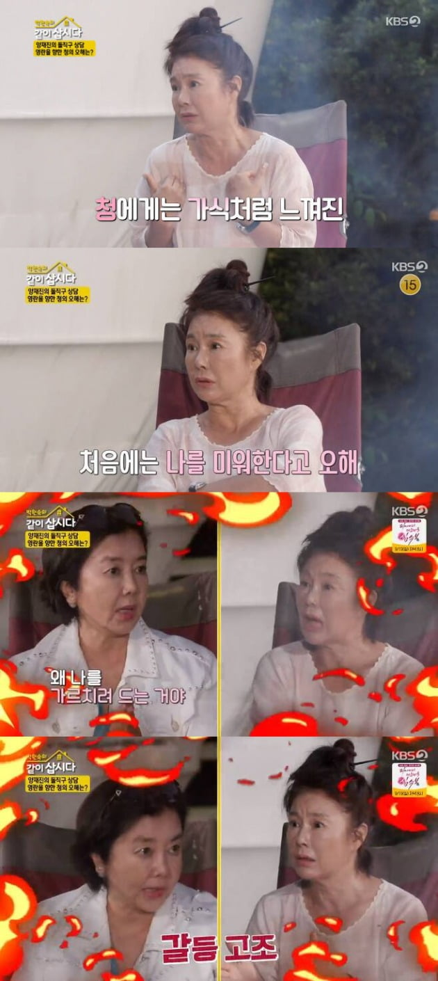 사진=KBS2 '같이삽시다3' 방송 화면.