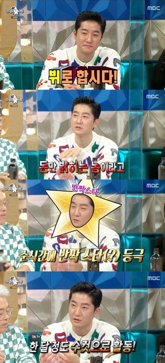 '라디오스타' 음악왕찐천재 특집/ 사진=MBC 캡처