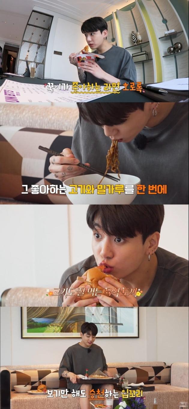 방탄소년단 정국 '침샘자극' 먹방 퍼레이드...컵라면=에피타이저(feat. 강철부대)