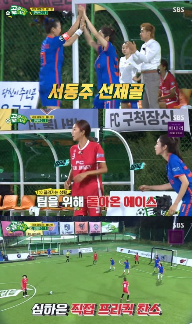 사진=SBS '골때녀' 방송 화면.