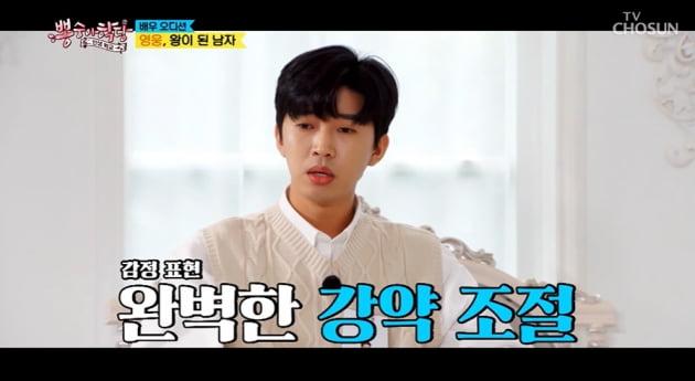 임영웅, 이병헌→박신양 '빙의' 연기력도 眞…TOP5 '결사곡3' 주연급 열연 ('뽕숭아학당') [종합]