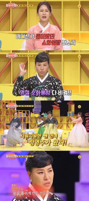 사진제공=KBS Joy '썰바이벌'