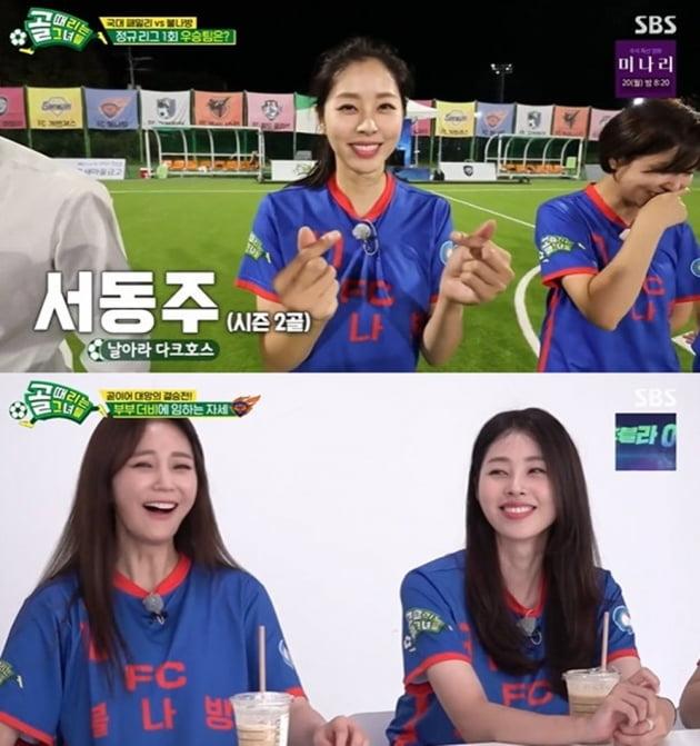 '골 때리는 그녀들' 서동주./ 사진=SBS 방송화면