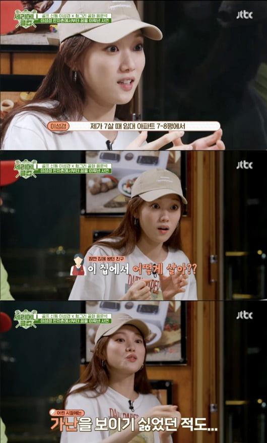 사진=JTBBC '세리머니 클럽' 방송 화면