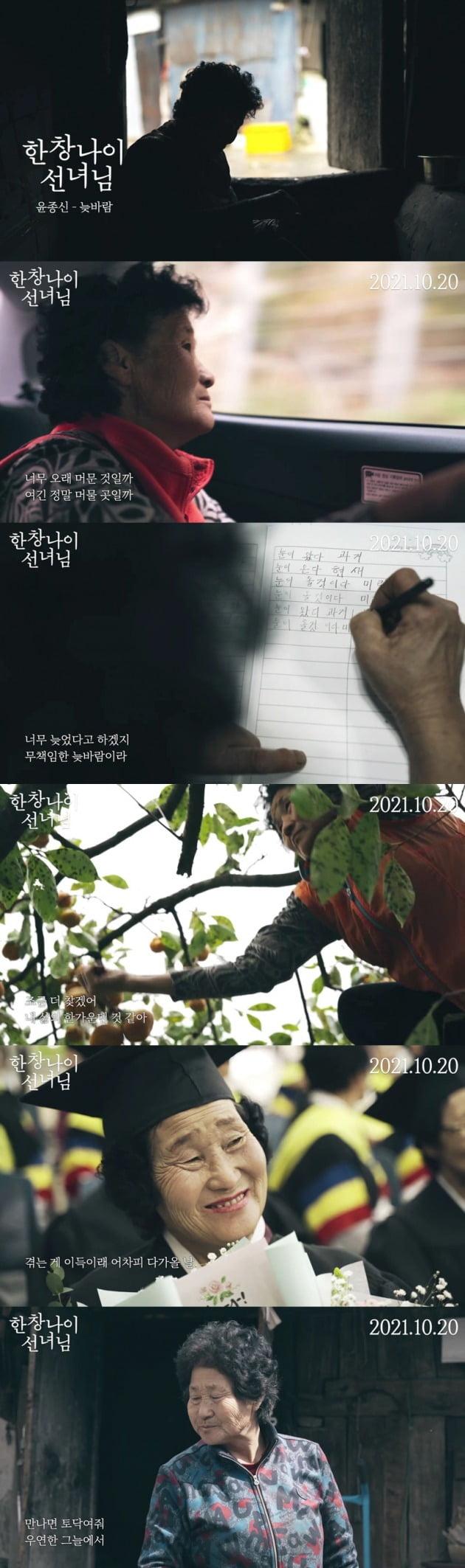 영화 '한창나이 선녀님'과 콜라보한 윤종신 '늦바람' 뮤직비디오. / 사진제공=큰물고기미디어, 트리플픽쳐스