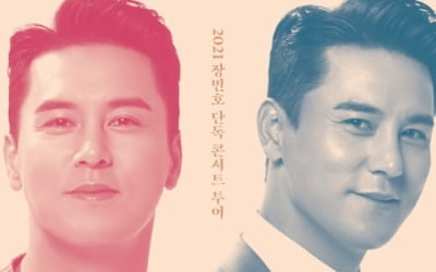 """장민호, 첫 단독 콘서트 매진 """"추가 공연 개최"""""""