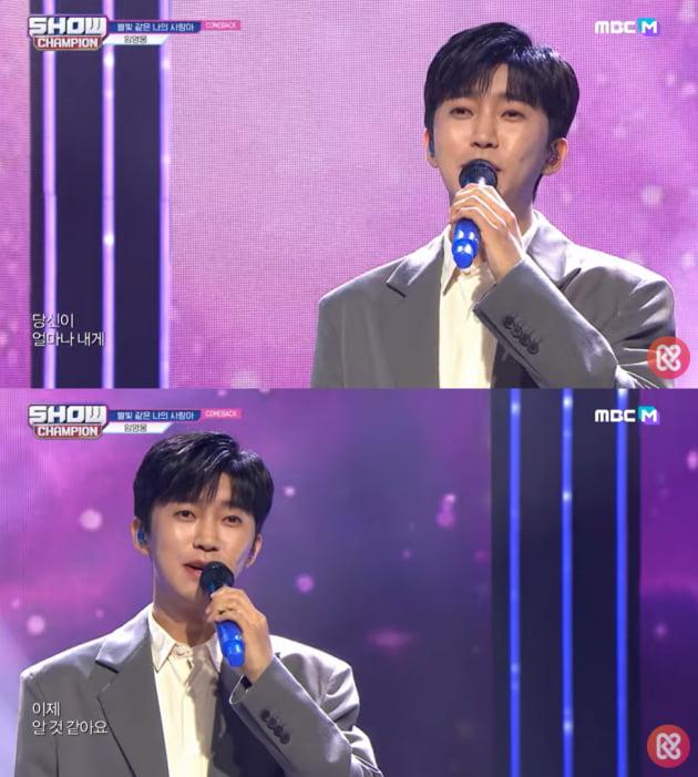 임영웅, '쇼챔' 스페셜 '별빛 같은 나의 사랑아' 네이버TV 1위…'히어로' 강세 여전
