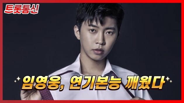 [트롯통신] '팔방미인' 임영웅, 연기도 잘하는 스타
