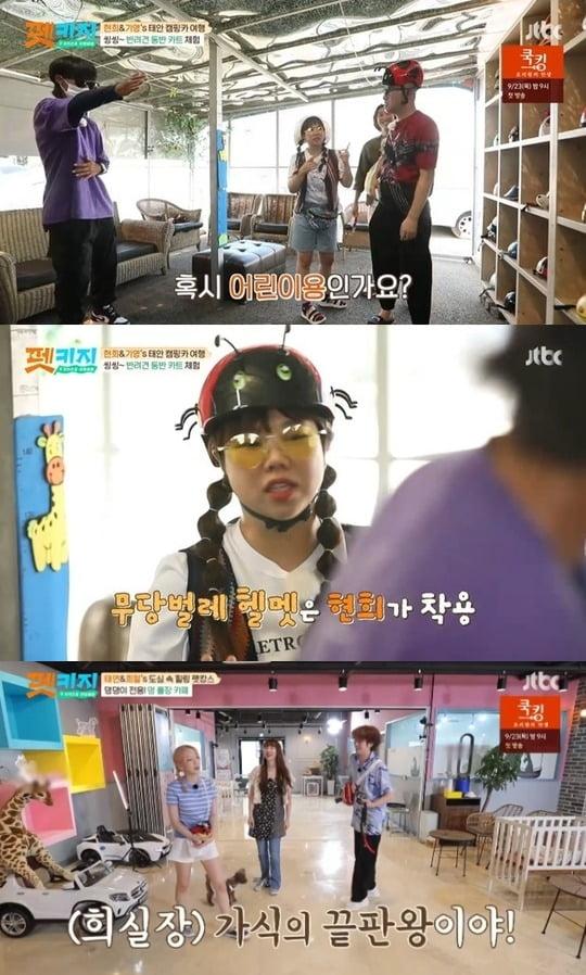 사진=JTBC '펫키지' 방송 화면.