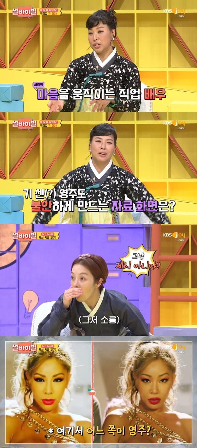 /사진=KBS Joy '썰바이벌' 방송화면