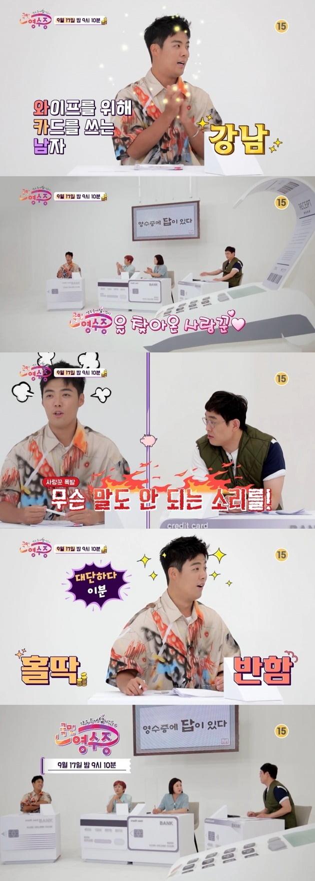 '국민 영수증' ./사진제공=KBS Joy