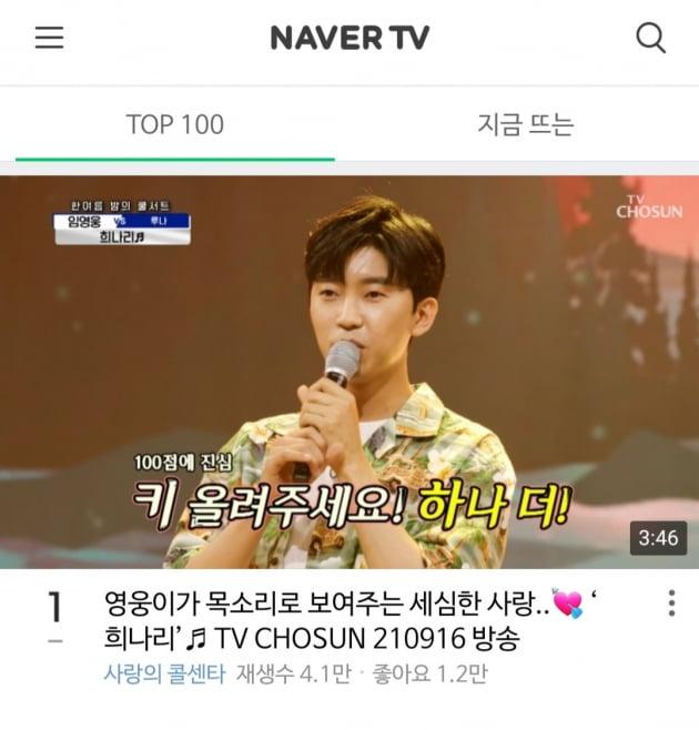 임영웅 '희나리' 네이버TV 1위...숨막히는 '히어로' 강세