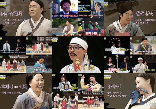 '놀면 뭐하니+' 크루/ 사진=MBC 제공