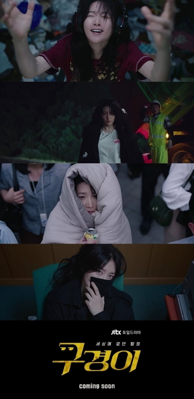 '구경이' 첫 티저/ 사진=JTBC 제공