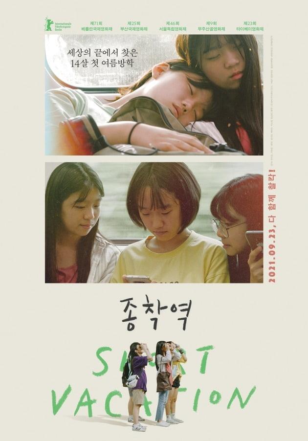 영화 '종착역' 포스터 / 사진제공=필름다빈