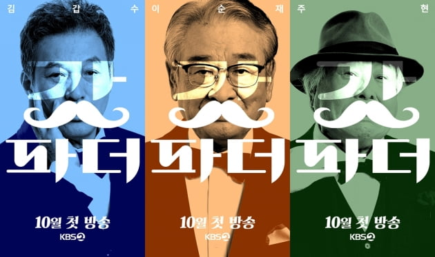 '갓파더' 포스터/ 사진=KBS2 제공