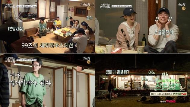 '슬기로운 산촌생활' 99즈 완전체 출격…'슬의생2' 종영 아쉬움 달랜다