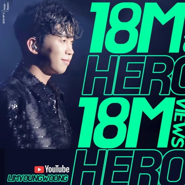 임영웅, 'HERO' MV 1800만 뷰 돌파…2000만 고지 달성 8부능선 넘었다