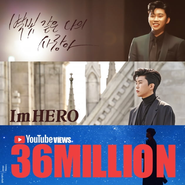 임영웅, '별빛 같은 나의 사랑아' MV 3600만 뷰 돌파…기록 갱신ing