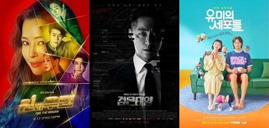 '원더우먼', '검은태양', '유미의 세포들' 포스터./사진제공=SBS , MBC, tvN