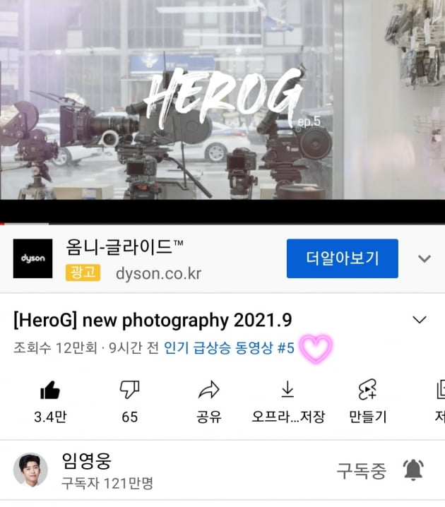 임영웅, 프로필 촬영 마저 화제...유튜브 인기 영상 5위