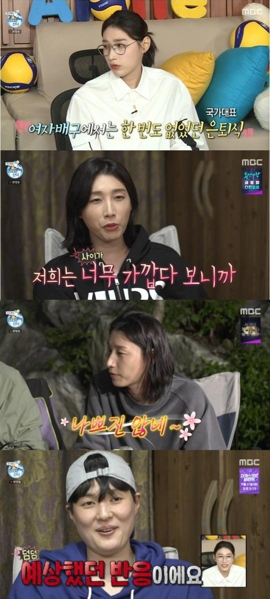 '나혼자산다' 김연경/ 사진=MBC 캡처