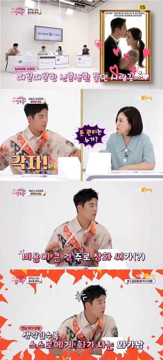 '국민영수증' 강남/ 사진=KBS Joy 캡처