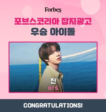 방탄소년단 진, 포브스 선정 '얼굴로 케이팝 씹어 먹은 비주얼 킹 아이돌' 1위