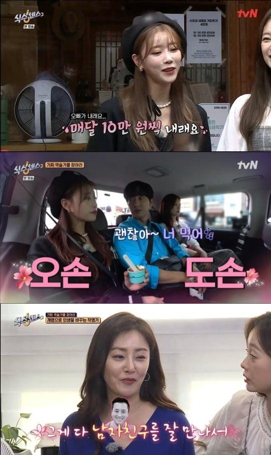'식스센스2' / 사진=tvN 캡처