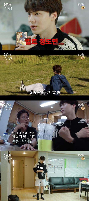 '운동천재' 티저/ 사진=tvN 제공
