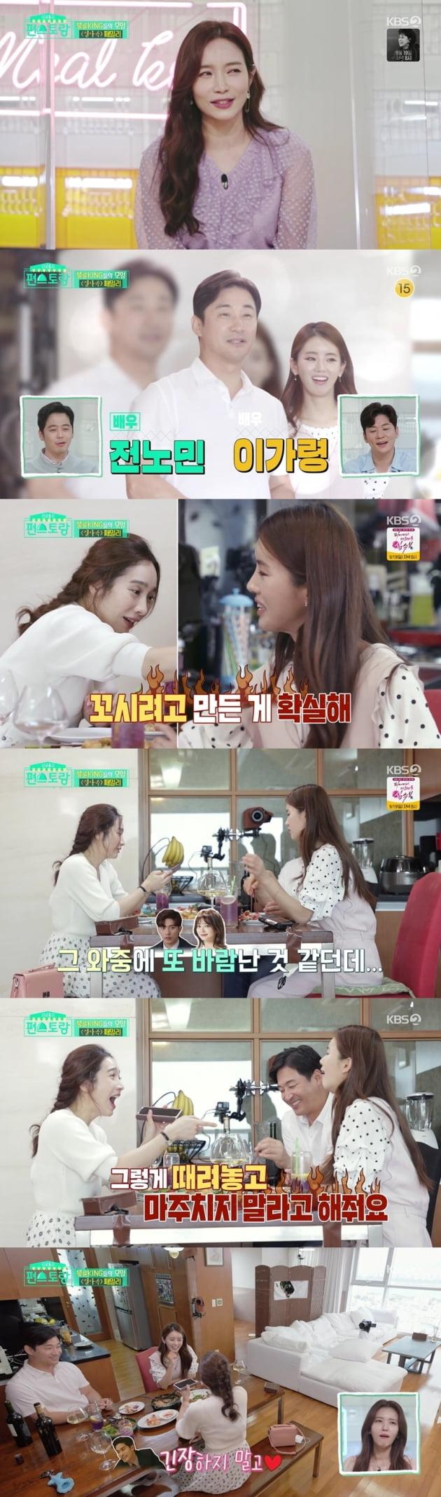 '편스토랑' 이민영/ 사진=KBS2 제공