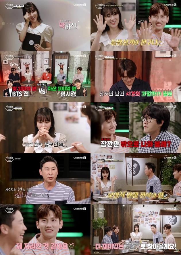 '신과 함께 시즌2' 박하선/ 사진=채널S 제공