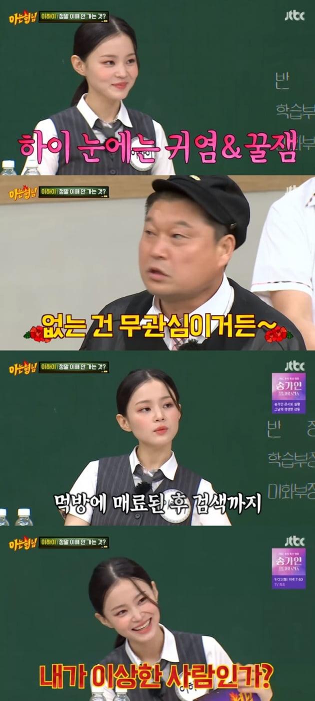 '아는 형님' / 사진 = JTBC 영상 캡처