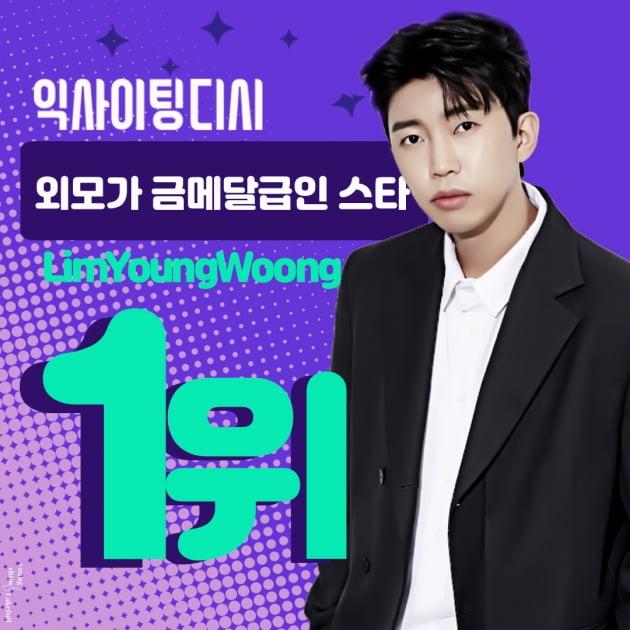임영웅, 외모가 금메달감인 스타 1위 선정