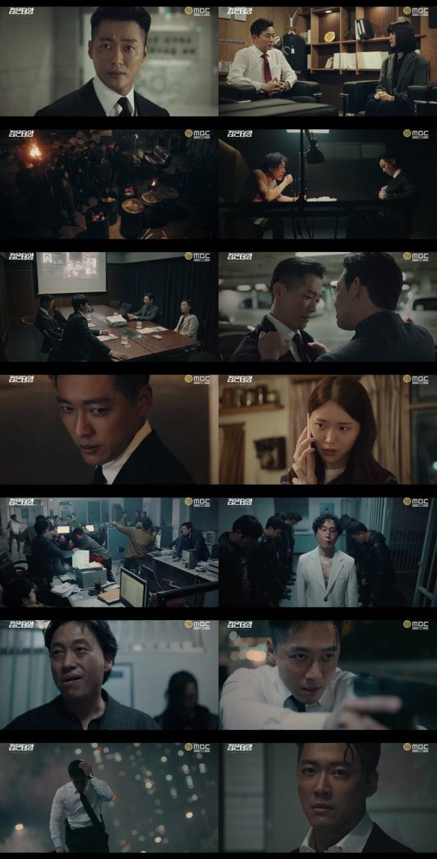 '검은 태양'./ 사진=MBC 방송화면