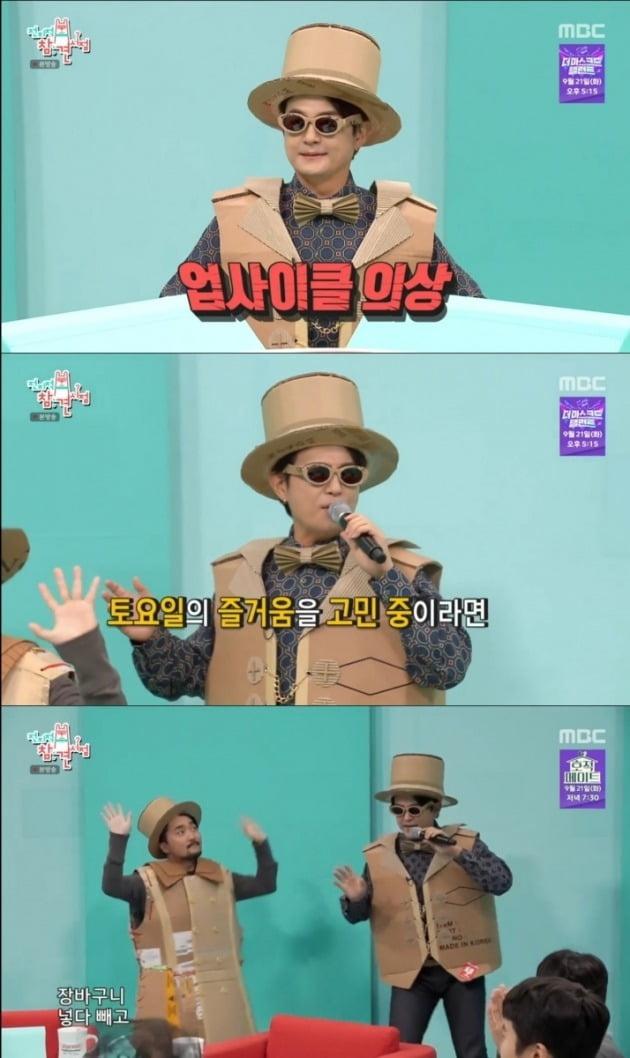 사진 = MBC '전지적 참견 시점' 방송 캡처