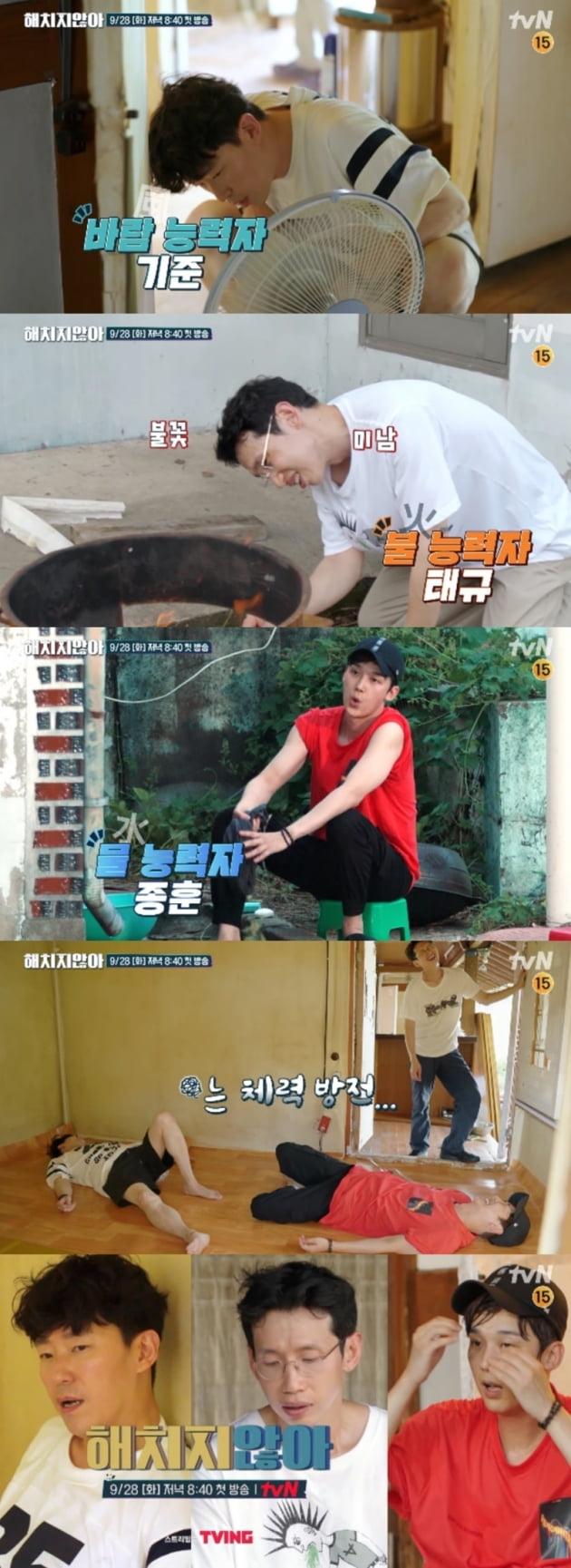 '해치지 않아' / 사진 = tvN 제공