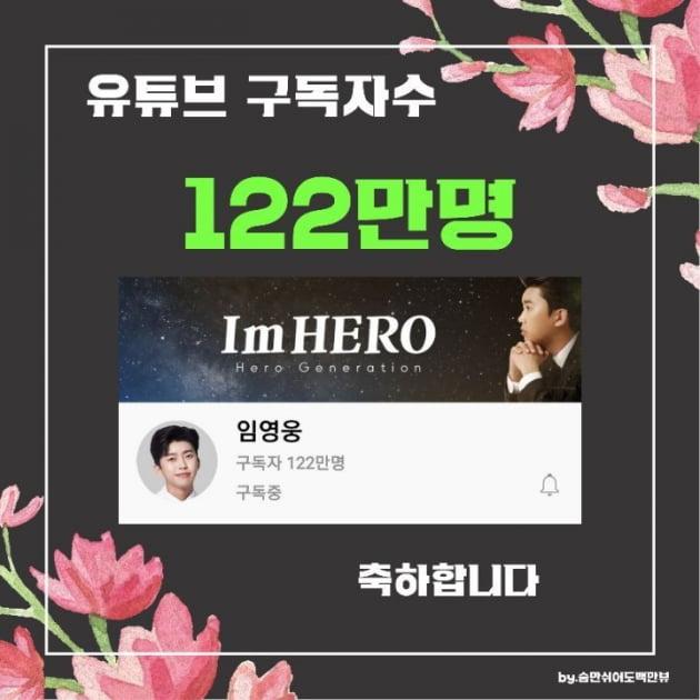 임영웅, 유튜브 채널 122만 구독자 달성…뜨거운 '영웅 앓이'