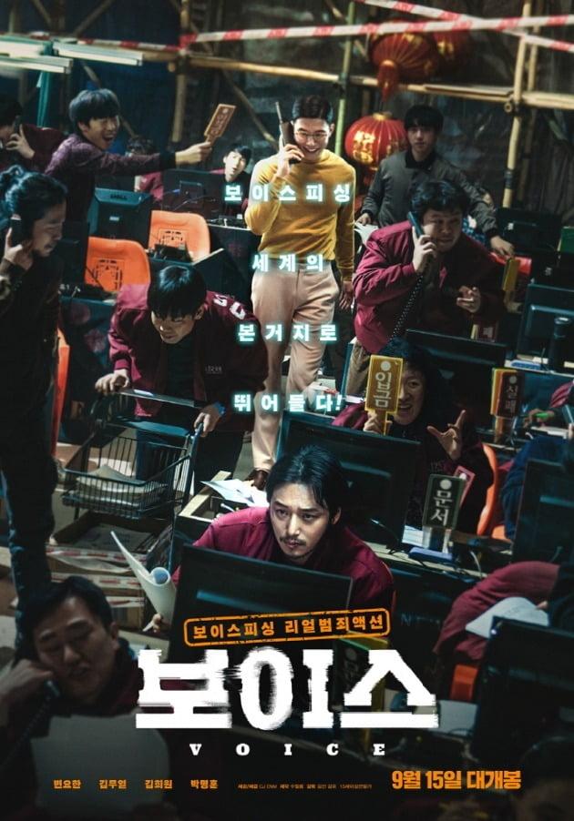 영화 '보이스' 포스터 / 사진제공=CJ ENM