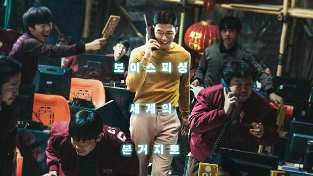 김무열의 '보이스', 보이스피싱 예방주사로는 '만점' 영화로는 '허점'