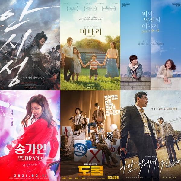 '미나리' '다만악' '자산어보'…화제작·흥행작·신작, 풍성한 '추석 특선 영화' [종합]