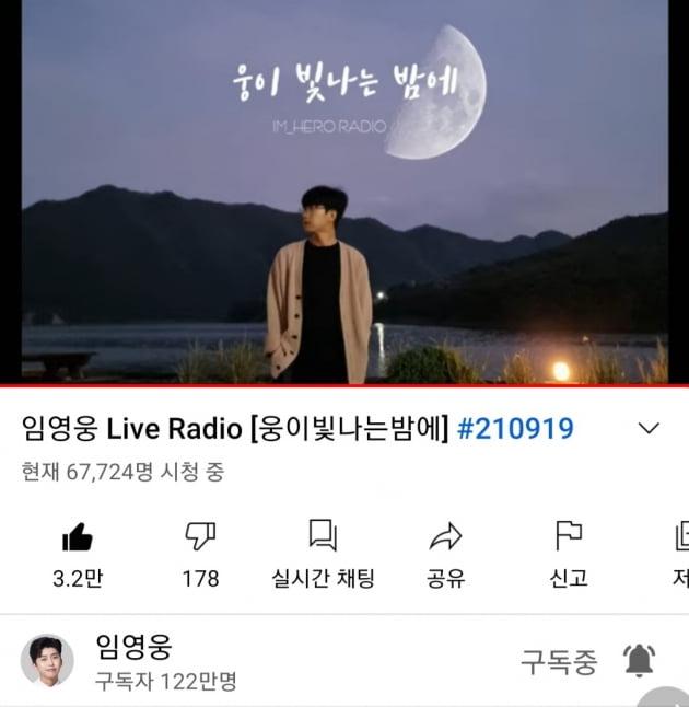 """'DJ웅' 변신 팬들과 소통나선 임영웅 """"다음 추석에는 코로나19 극복해 온가족이 함께하길"""""""