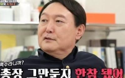 """""""석열이형이라 불러""""…윤석열이 강조한 소통"""
