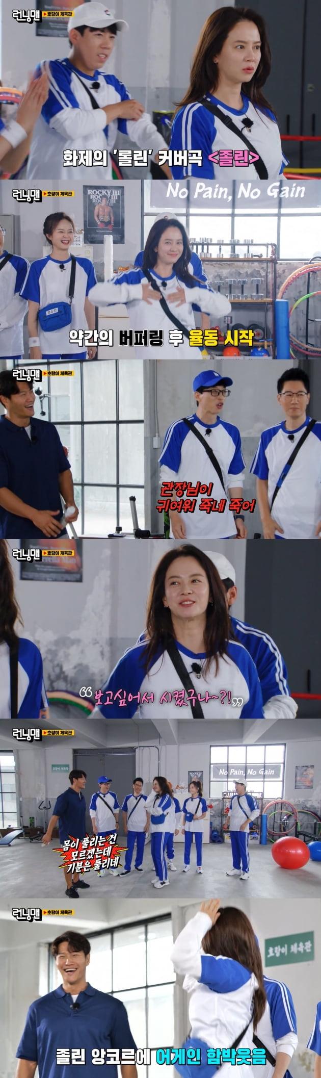 /사진=SBS '런닝맨' 방송화면